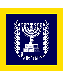 Flag: Presidential Standard Israel at sea